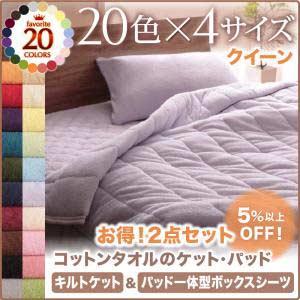 20色から選べる365日気持ちいいコットンタオルキルトケット&パッド一体型ボックスシーツクイーンサイズクィーンサイズ
