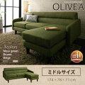 コーナーカウチソファ【OLIVEA】オリヴィアミドルサイズ(代引不可)