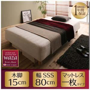 新・国産ポケットコイルマットレスベッド【Waza】ワザ木脚15cmSSS()