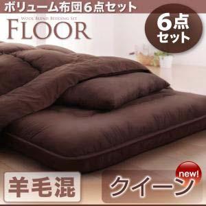 ボリューム布団6点セット【FLOOR】フロア羊毛混タイプクイーン(代引不可)