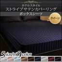 【送料無料】 9色から選べるホテルスタイル ストライプサテン...