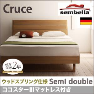 高級ドイツブランド【sembella】センべラ【Cruce】クルーセ(ウッドスプリング仕様)【ココスターマットレス】セミダブル()
