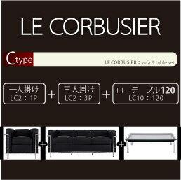 【送料無料】コルビジェソファール・コルビジェデザイナーズル・コルビュジエLeCorbusierセットCタイプ(1+3+120)応接セット