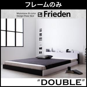 モノトーンバイカラーデザイン棚・コンセント付きフロアベッド【Frieden】フリーデン【フレームのみ】ダブル