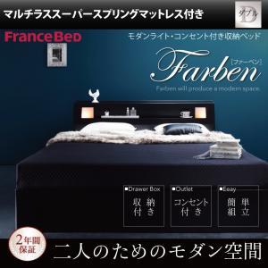 モダンライト・コンセント付き収納ベッド【Farben】ファーベン【マルチラススーパースプリングマットレス付き】ダブル()