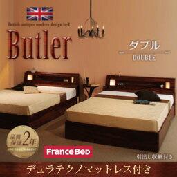 モダンライト・コンセント付き収納ベッド【Butler】バトラー【デュラテクノマットレス付き】ダブル()