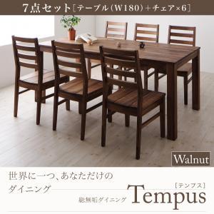 総無垢材ダイニング【Tempus】テンプス/7点セット・ウォールナット(テーブルW180+チェア×6)()