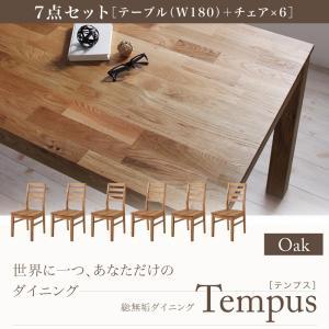 総無垢材ダイニング【Tempus】テンプス/7点セット・オーク(テーブルW180+チェア×6)()