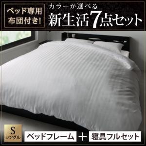 ベッド専用布団付き!カラーが選べる新生活7点セット収納付きベッドタイプ【フレームのみ】シングル