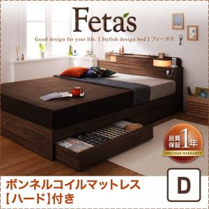照明・コンセント付き収納ベッド【Fetas】フィータス【ボンネルコイルマットレス:ハード付き】ダブル()
