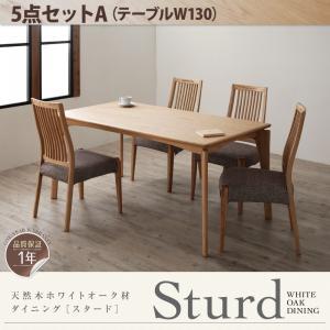 天然木ホワイトオーク材ダイニング【Sturd】スタード/5点セットA()