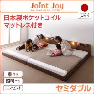 親子で寝られる棚・照明付き連結ベッド【JointJoy】ジョイント・ジョイ【日本製ポケットコイルマットレス付き】セミダブル()