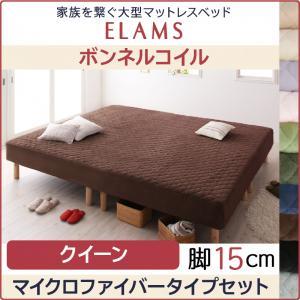 家族を繋ぐ大型マットレスベッド【ELAMS】エラムスボンネルコイルマイクロファイバータイプセット脚15クイーン