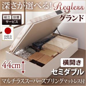 【組立設置】国産跳ね上げ収納ベッド【Regless】リグレスセミダブル・グランド・横開き・マルチラススーパースプリングマットレス付()