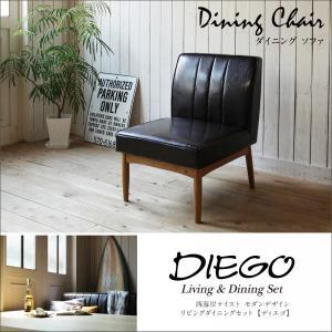 西海岸テイストモダンデザインリビングダイニングセット【DIEGO】ディエゴダイニングチェア