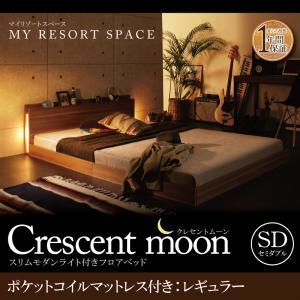 スリムモダンライト付きフロアベッド【Crescentmoon】クレセントムーン【ポケットコイルマットレス:レギュラー付き】セミダブル