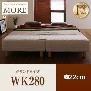 日本製ポケットコイルマットレスベッド【MORE】モアグランドタイプ脚22cmWK280()