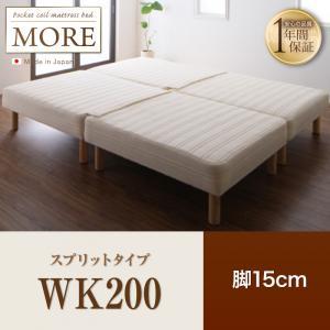日本製ポケットコイルマットレスベッド【MORE】モアスプリットタイプ脚15cmWK200()
