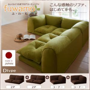 ふっくらくつろぎフロアコーナーソファ【fuwamo】ふわもDタイプ()