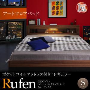 LEDライト・コンセント付きフロアベッド【Rufen】ルーフェン【ポケットコイルマットレス:レギュラー付き】シングル