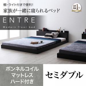 大型モダンフロアベッド【ENTRE】アントレ【ボンネルコイルマットレス:ハード付き】セミダブル()