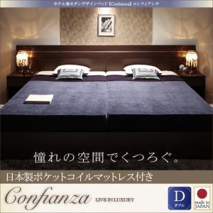 家族で寝られるホテル風モダンデザインベッド【Confianza】コンフィアンサ【日本製ポケットコイルマットレス付き】ダブル()