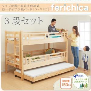 タイプが選べる頑丈ロータイプ収納式3段ベッド【fericica】フェリチカ三段セット()