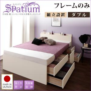 [組立設置]日本製_棚・コンセント付き_大容量チェストベッド【Spatium】スパシアン【フレームのみ】ダブル()