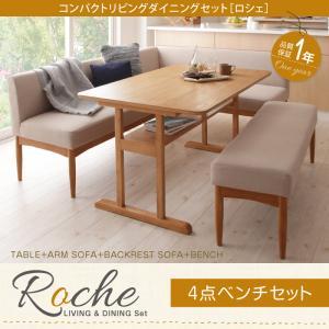 コンパクトリビングダイニングセット【Roche】ロシェ4点ベンチセット()