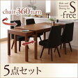 【送料無料】 スライド 伸縮テーブル ダイニング 【S-free】 エスフリー/5点セット(テーブル+チェア×4) (代引不可)