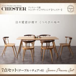 アンティーク調ウィンザーチェアダイニング【Chester】チェスター7点セット()