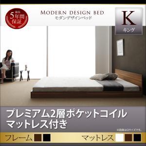 モダンデザインベッド【Dormirl】ドルミールプレミアム2層ポケットコイルマットレス付きキングサイズキングベッドキングベットマットレス付き()