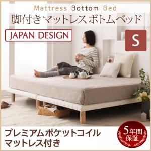 ベッド シングル マットレス付き シングルベッド 搬入・組立・簡単!選べる7つの寝心地!すのこ構造 脚付きマットレス ボトムベッド 【プレミアム ポケットコイルマットレス付き】 シングルサイズ シングルベット:e-バザール