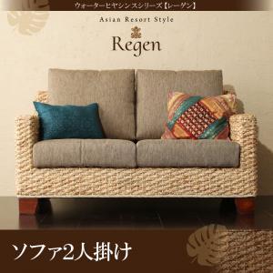 ウォーターヒヤシンスシリーズ【Regen】レーゲンソファ2人掛け(代引不可):e-バザール