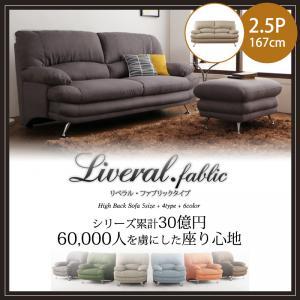 ハイバックソファ【Liveral】リベラル・ファブリックタイプ 2.5P(代引不可):e-バザール