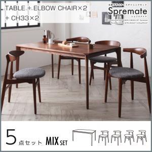 北欧デザイナーズダイニングセット【Spremate】シュプリメイト/5点MIXセット(テーブル+チェアA×2+チェアB×2) (代引不可):e-バザール