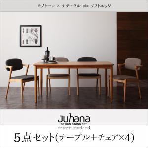 デザインダイニングセット【Juhana】ユハナ/5点セット(代引不可):e-バザール
