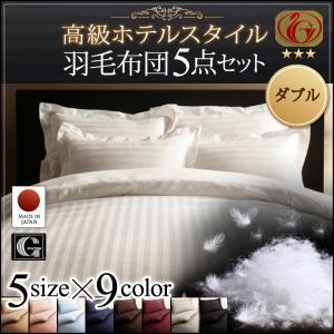高級ホテルスタイル羽毛布団5点セット ニューゴールドラベル ダブル:e-バザール
