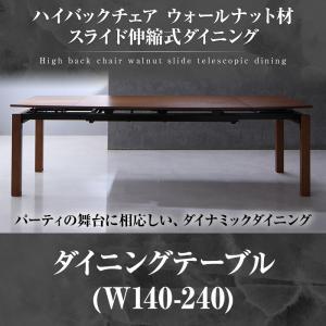 ハイバックチェアウォールナット材スライド伸縮式ダイニングGeminiジェミニダイニングテーブルW140-240()