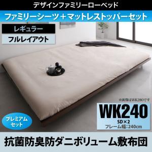 デザインすのこファミリーベッドライラオールソンボリューム敷布団付きプレミアムセットフルレイアウトワイドK240(SD×2)フレーム幅240()
