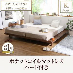 デザインボードベッドBiburyビブリーポケットコイルマットレスハード付き木脚ステージキングフレーム幅200()