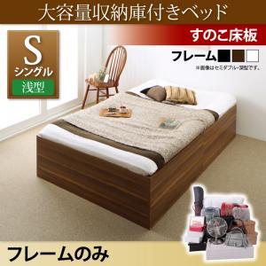 大容量収納庫付きベッドSaiyaStorageサイヤストレージベッドフレームのみ浅型すのこ床板シングル