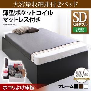 大容量収納庫付きベッドSaiyaStorageサイヤストレージ薄型ポケットコイルマットレス付き浅型ホコリよけ床板セミダブル