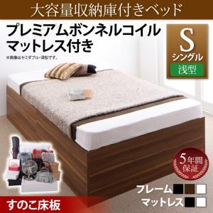 大容量収納庫付きベッドSaiyaStorageサイヤストレージプレミアムボンネルコイルマットレス付き浅型すのこ床板シングル