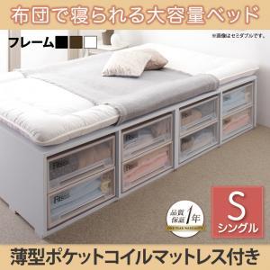 布団で寝られる大容量収納ベッドSemperセンペール薄型ポケットコイルマットレス付き引き出しなしシングル