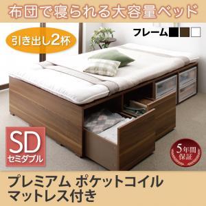布団で寝られる大容量収納ベッドSemperセンペールプレミアムポケットコイルマットレス付き引出し2杯セミダブル