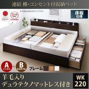 連結棚・コンセント付収納ベッドErnestiエルネスティ羊毛入りデュラテクノマットレス付き床板A(S)+B(SD)タイプワイドK220(S+SD)()