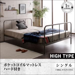 デザインスチールすのこベッドDualtoデュアルトフットハイポケットコイルマットレスハード付きシングル()