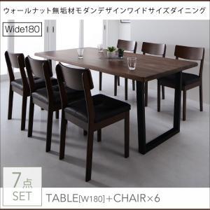 ウォールナット無垢材モダンデザインワイドサイズダイニングClamクラム7点セット(テーブル+チェア6脚)W180()