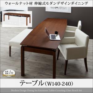 ウォールナット材伸縮式モダンデザインダイニングMADAXマダックスダイニングテーブルW140-240()